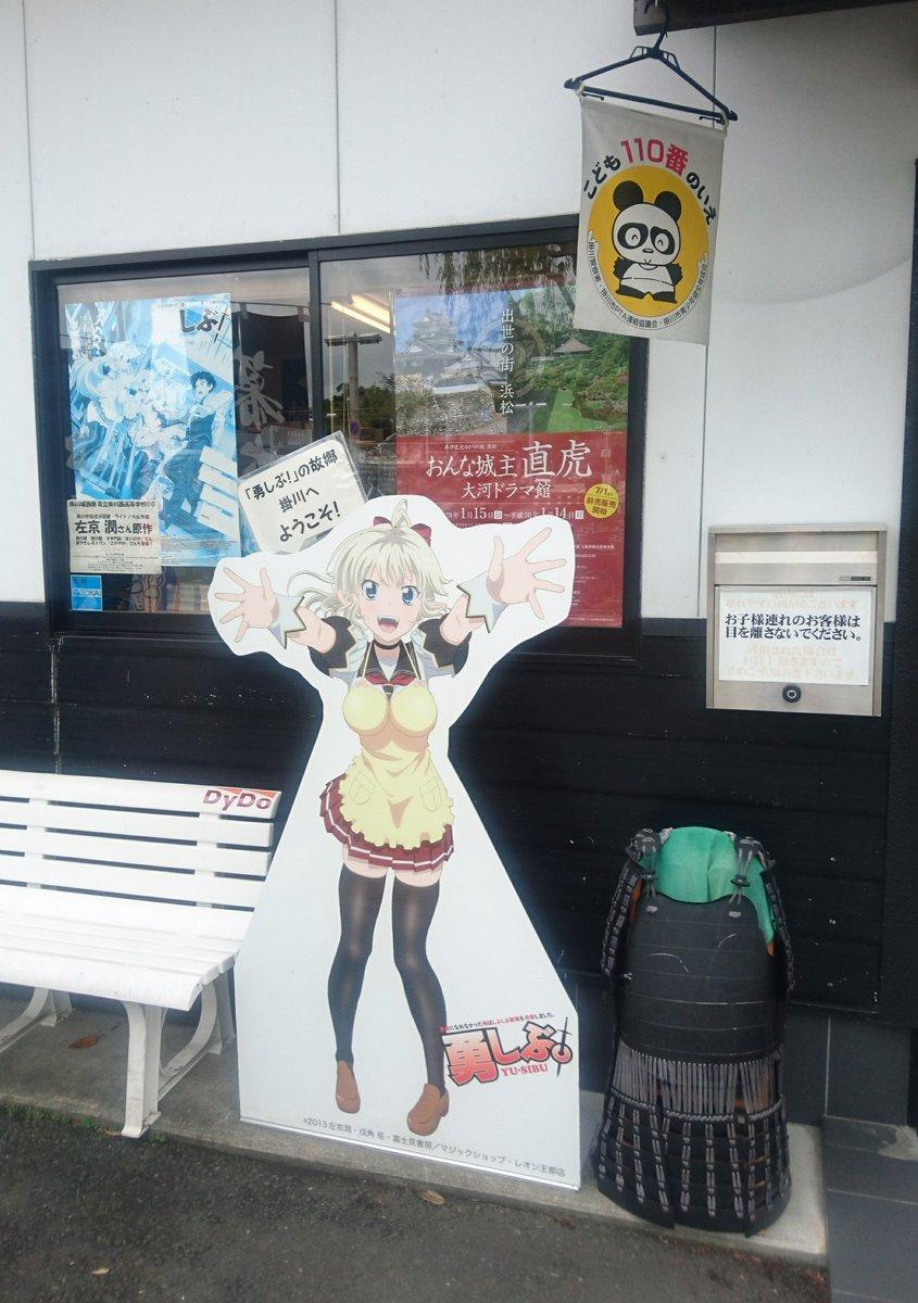 掛川城の近くにあった鎧屋さんでお仕事中?のフィノさんをパシャリ。作品の舞台になった街でこういう光景を見れるのは嬉しい(^