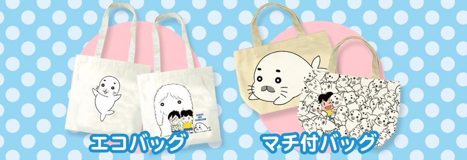 ↓【今後のゴマちゃんグッズ情報】お出掛けに最適なバッグも各種登場🎵これなら気分やコーデに合わせて日替わりで使う事も😉💕