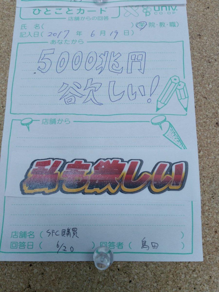 RT @km_sfc_sbc: 生協のおばちゃんノリよすぎるw https://t.co/8PU0l7xHd8