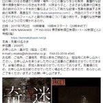 【川奈まり子『迷家奇譚』刊行記念イベント「記憶と風景」開催】注目のアーティスト、高島空太さんとの対談。7月2日18時半~