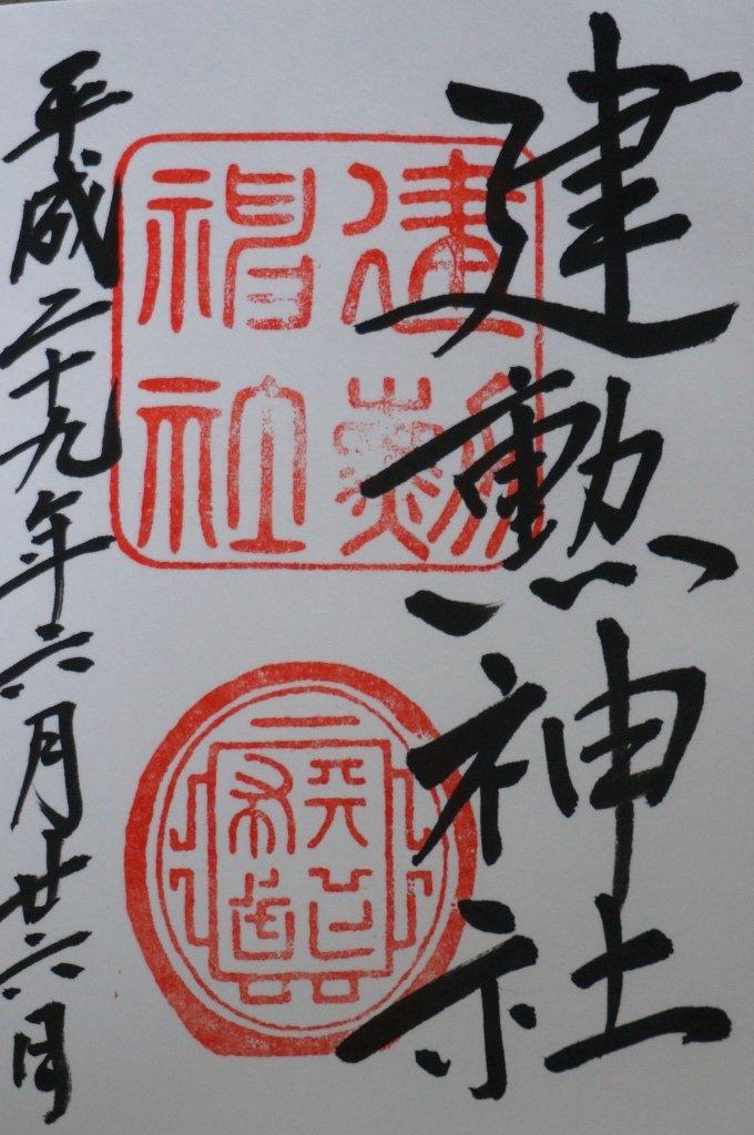 建勲神社の御朱印コレクション。鉄砲術に関しては三千世界で一等賞(byドリフターズ)なお方が凝縮されててふぉぉぉってなりま