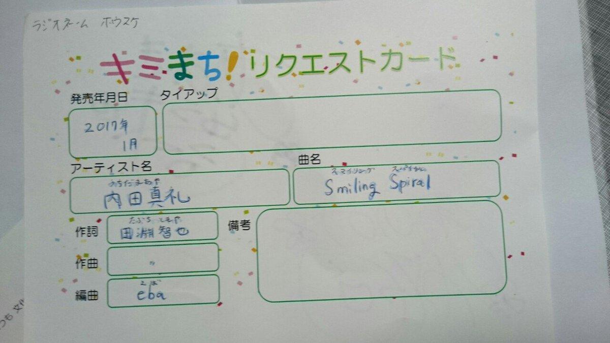 ついにリクエストカードが届いて大喜びしてるなう。サインも嬉しい…ってあれ? #kimimachi