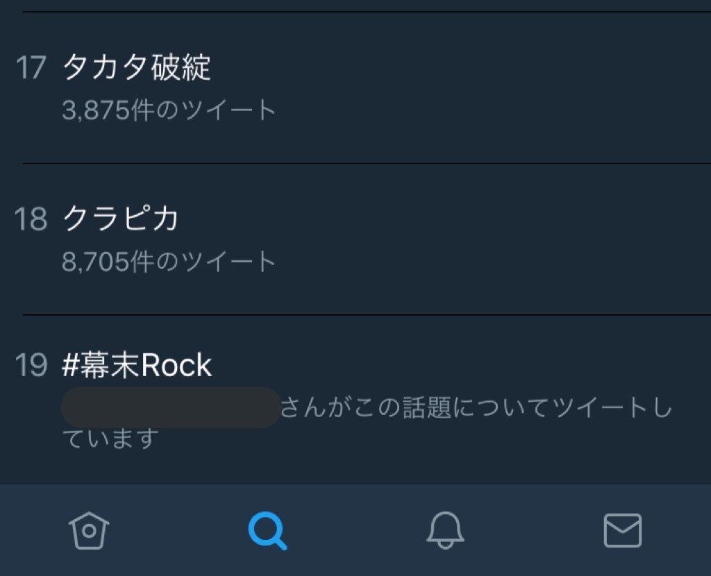 幕末Rockトレンド入り🎉🎉🎉#幕末Rock