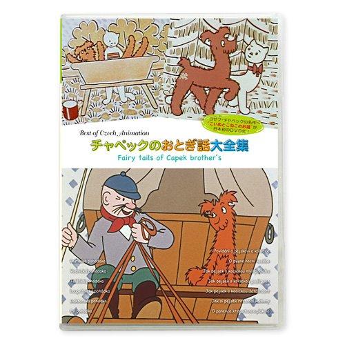 「チャペックのおとぎ話大全集」弟のカレルが文章、兄のヨゼフが絵を担当した「郵便屋さんの話」などユーモラスでほのぼのした作
