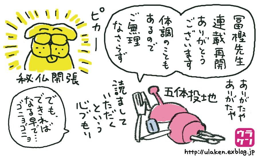 今週号のHUNTER×HUNTER読了。冨樫先生に感謝。同時期にジャンプで描いてた先生方が休みながら描いたり、月刊で描い