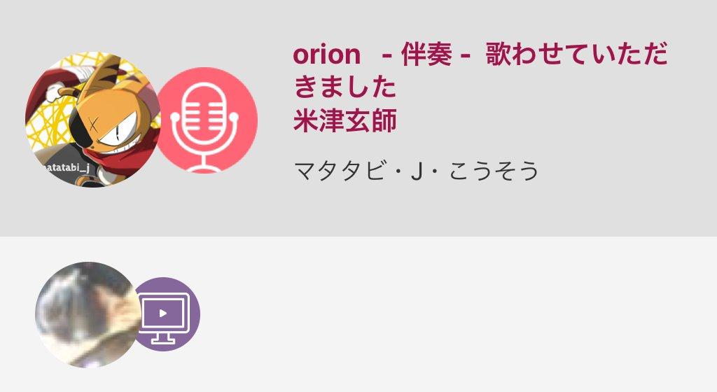 #3月のライオン #アニメ #アニソン #米津玄師 #伴奏 #DTMer orion   - 伴奏 -  歌わせていただ