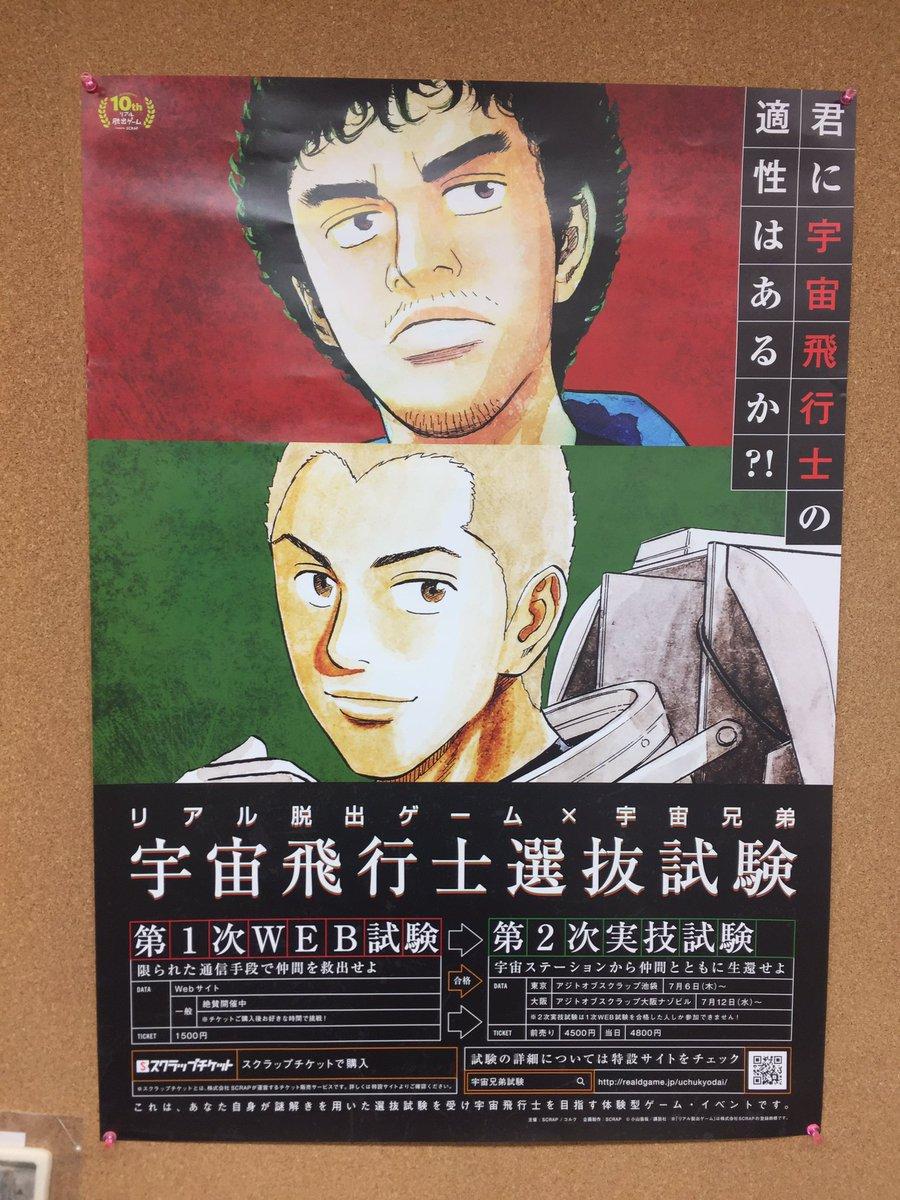 リアル脱出ゲーム×宇宙兄弟「宇宙飛行士選抜試験」のポスターが届いたー!みんなはもう、一次WEB試験は受けました?