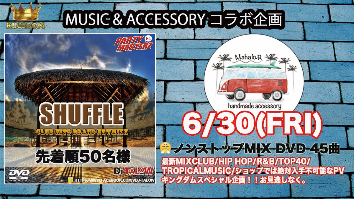 🌺6/30(fri)  Music✖︎Accessory✖︎Kingdom✖︎Party#オシャレ #朝まで騒ごう #l