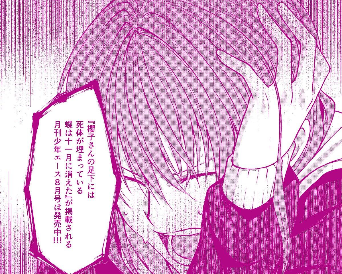 少年エース8月号にて『櫻子さんの足下には死体が埋まっている 蝶は十一月に消えた』コミカライズ第4話が載っております。よろ