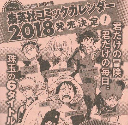 【ブログ更新!】:【朗報】「To LOVEるダークネス」がなんと集英社コミックカレンダー2018にラインナップ!11月3