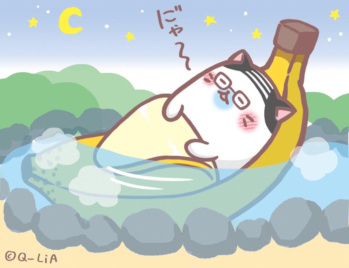今日は #露天風呂の日  にゃ! おやじばなにゃが気持ち良さそうに露天風呂にはいっているよ のぼせないように気をつけてに