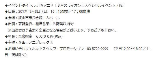 【アニメ】 #3月のライオン 9/3開催 スペシャルイベントの会場など詳細発表