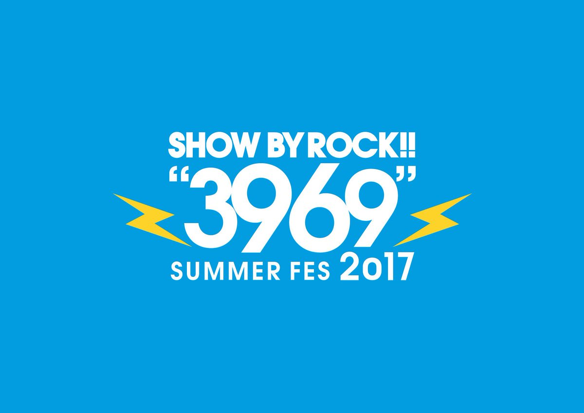 "【3969 FES.出演決定!!】「SHOW BY ROCK!!""3969"" SUMMER FES. 2017」に出演決"