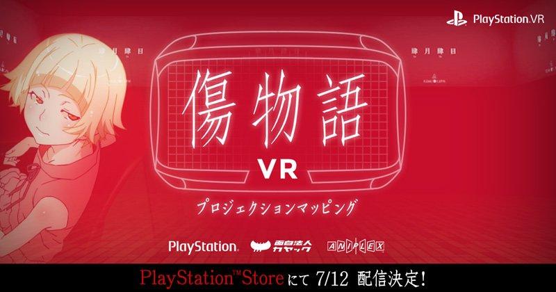 【PS VR】7月12日よりPS Storeで『傷物語VR』の無料配信が決定! キスショットと一緒に「傷物語」を体験しよ