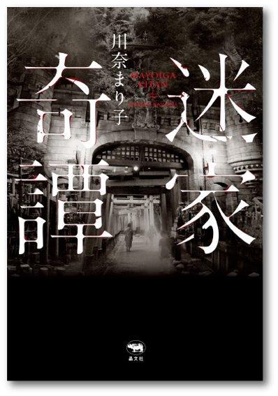 川奈まり子『迷家奇譚』刊行記念イベント「記憶と風景」   晶文社