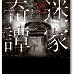 川奈まり子『迷家奇譚』刊行記念イベント「記憶と風景」 | 晶文社