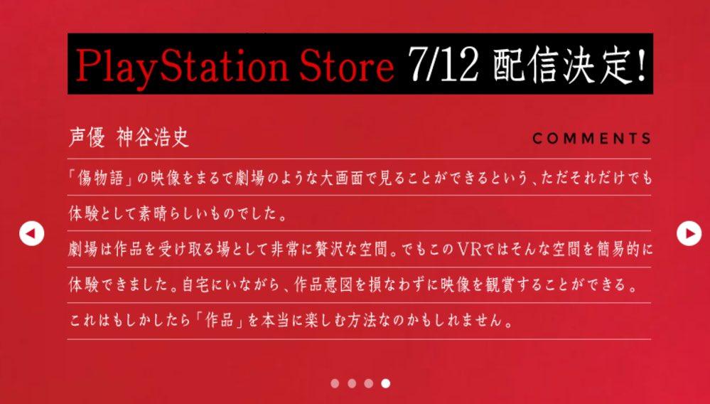 傷物語VRサイトでは西尾維新先生や神谷浩史さんに体験いただいてのコメントも公開しています!