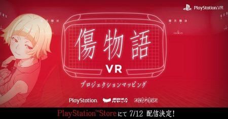 キスショットと一緒に『傷物語』を振り返る『傷物語VR』がPlayStation™Storeにて2017年7月12日より無