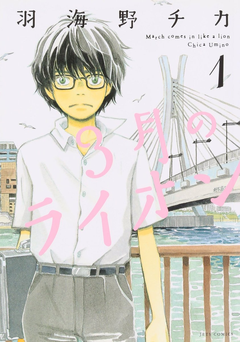 5.3月のライオン/羽海野チカ現実で漫画みたいな天才中学生プロ棋士が現れて漫画よりもすごい連勝記録が話題騒然ですが、多分