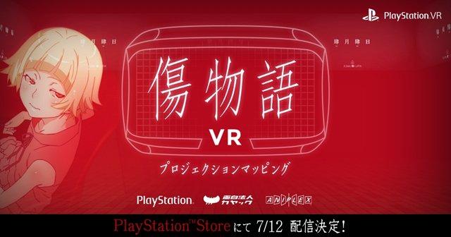 【ニュース】PSVR向けコンテンツ『傷物語VR』が、2017年7月12日(水)よりPlayStation Storeにて