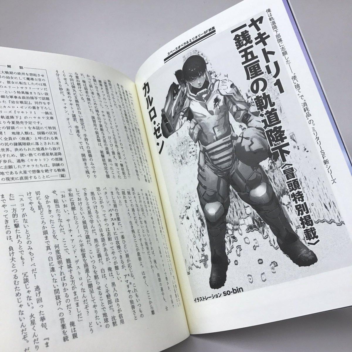 発売中のSFマガジンに、この夏よりスタートの新しいミリタリSFシリーズ『ヤキトリ』の冒頭が特別掲載されています。『幼女戦