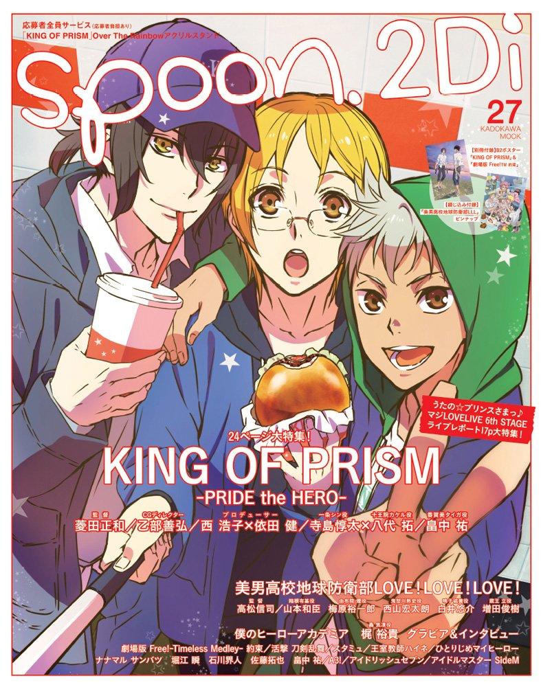 6月29日(木)発売spoon.2Di vol.27、表紙巻頭特集は現在絶賛上映中♡「KING OF PRISM -PR