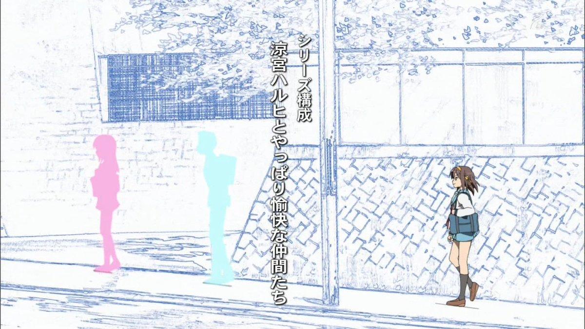 涼宮ハルヒの憂鬱 第2期OP・EDクレジット - 平成ゴシック体 W7  #涼宮ハルヒの憂鬱 #平成ゴシック体