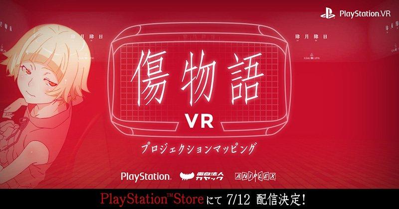 PS VRでキスショットと映画「傷物語」を振り返るVR作品が、7月12日無料配信