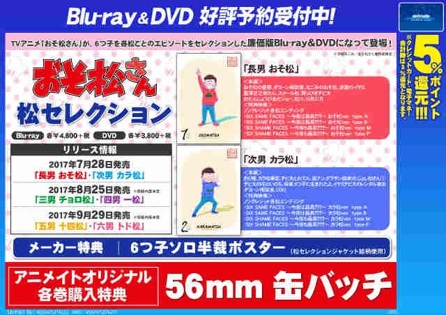 【映像予約情報】BD&DVD「松セレクション」ご予約受付中!!アニメイトオリジナル各巻購入特典は『56mm 缶バッチ』!