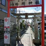 では正解、答えは東京都世田谷区に鎮座、久富稲荷神社です。落合さより先生の作品「ぎんぎつね」に登場する神社のモデルになった