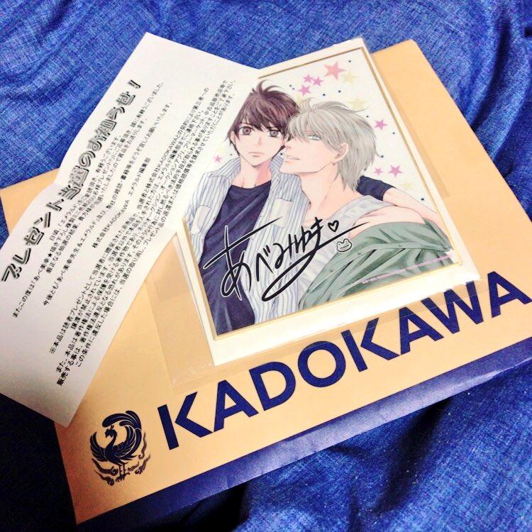 そそそそそそそそそ!!!これがポストに、、。最初KADOKAWA、??私何かしたかな、、ん?カドカワってえ?ん?、、(オ