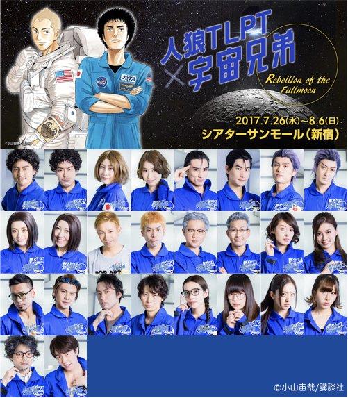 【ビジュアル解禁】「人狼TLPTX 宇宙兄弟 Rebellion of the Fullmoon(7.26-8.6 シア