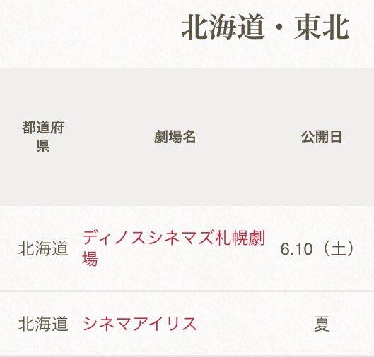 函館キンプリ勢に朗報です!!!!!シネマアイリスありがとう!!!!ありがとうのかわりに!!!好きって言わせて!!!!!!