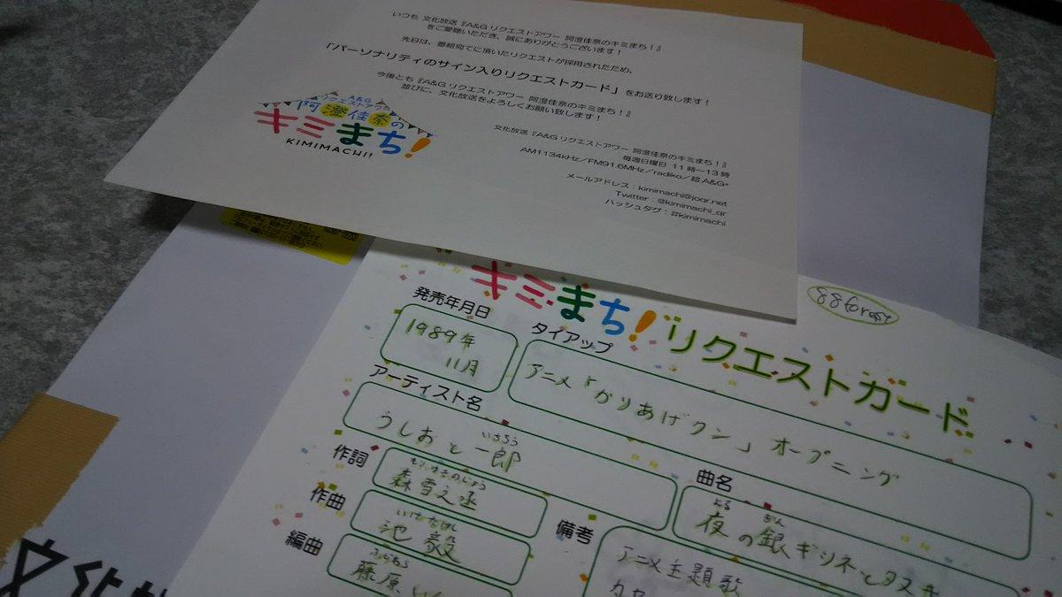 郵便受け見たら何か来てた。番組内でラジオネーム読まれなくても当選するんだな。びっくりした。 #kimimachi