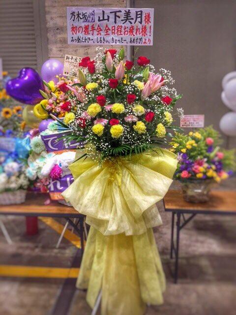 昨日の握手会に「みっ会」として送ったお花が美月ブログに写