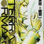 価格1円~ テラフォーマーズ 14 ヤングジャンプコミックス 橘賢一 貴家悠 集英社
