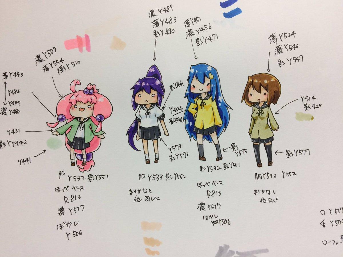 てーきゅう4人組みのコピック色見本でーきーたー!