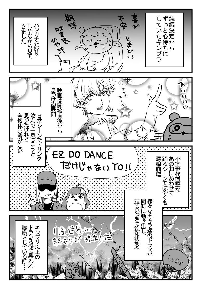 菱田監督がレポ漫画を所望していたので、一念発起で描いてみました。微妙にネタバレもありますが、キンプラの楽しさが少しでも伝