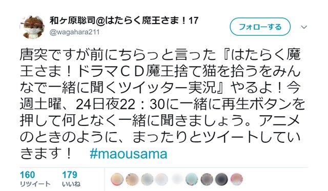 【ニュース】『はたらく魔王さま!』の最新ドラマCDを原作者・和ヶ原聡司氏と佐々木千穂役・東山奈央さんがTwitterで実