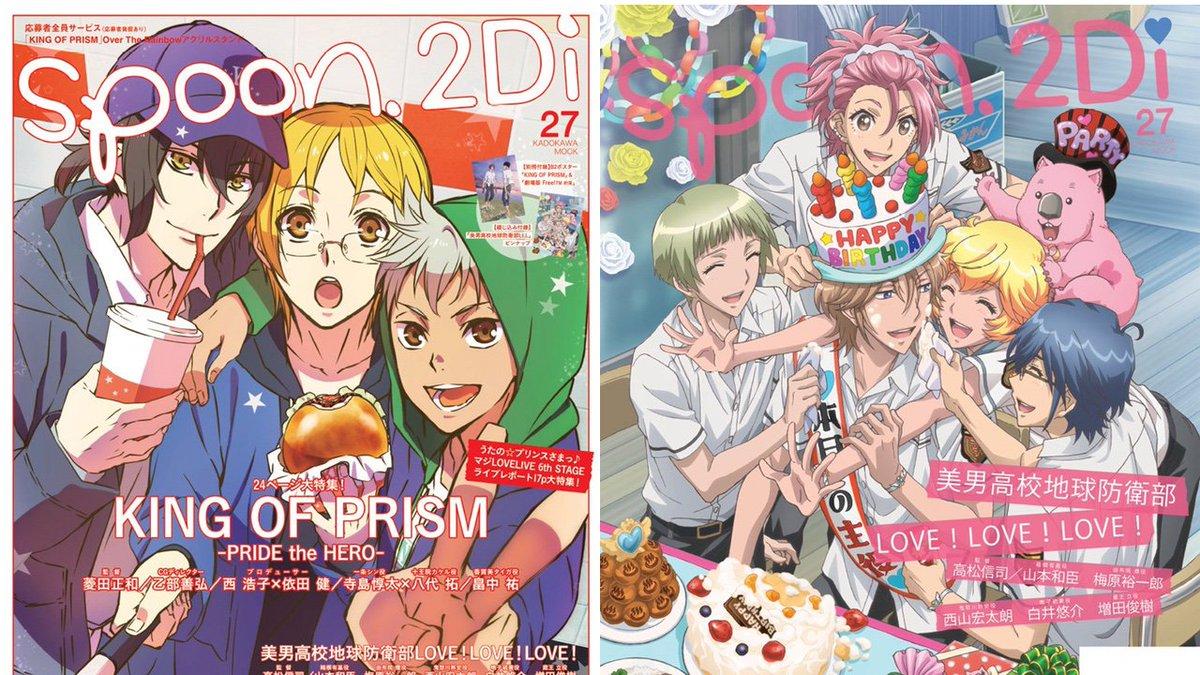 眩しい…!🌈&❤️煌めきと愛の「spoon.2Di vol.27」表紙公開!3人で自撮りをする『キンプリ』と煙ちゃんの誕