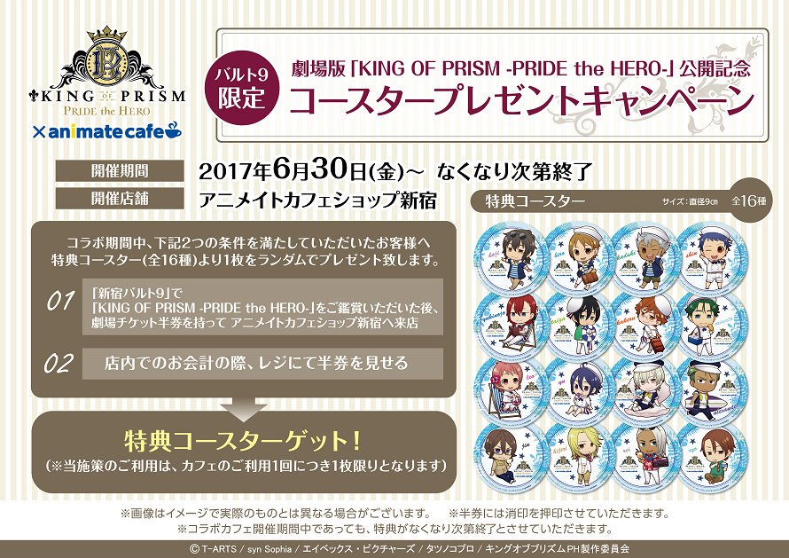 ②【劇場版『KING OF PRISM -PRIDE the HERO-』×アニメイトカフェショップ新宿・アニメイトカフ