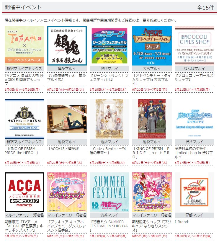 6/27(火)時点、マルイ各店のアニメイベント情報を更新しました。#ACCA_anime #プリキュア #kinpri