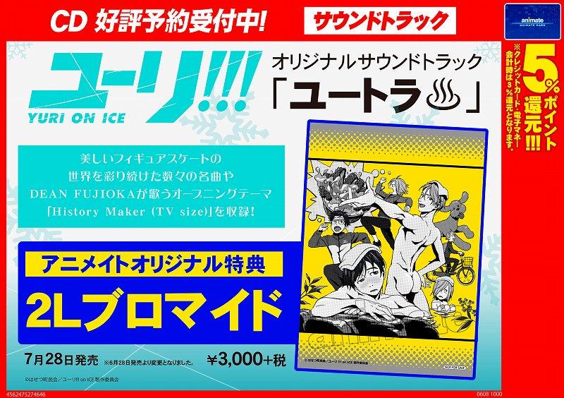 【☆CD予約情報☆】7/28発売予定の 「ユートラ(温泉マーク)」#ユーリ!!! on ICE/オリジナルサウンドトラッ