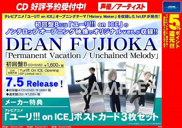 【☆CD予約情報☆】DEAN FUJIOKAさんの #ユーリ!!! on ICE OPが収録されたEPが7/5に発売!!