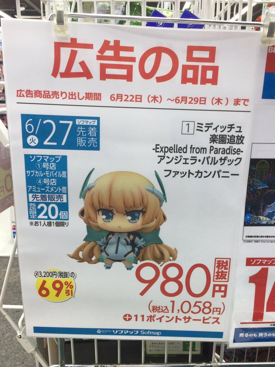 ソフマップの日替わり特価の楽園追放のアンジェラたん980円、まだ在庫あるようです。ソフマップアミューズメントとサブカル・
