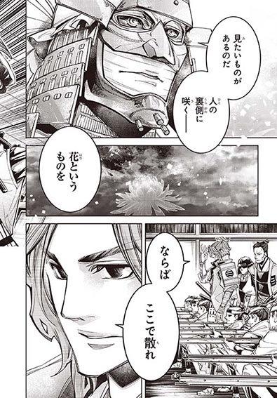 【漫画情報】電撃マオウ8月号(本日6/27発売)掲載の『戦国BASARA 烈伝』は、7月号に先行掲載した10ページを含む