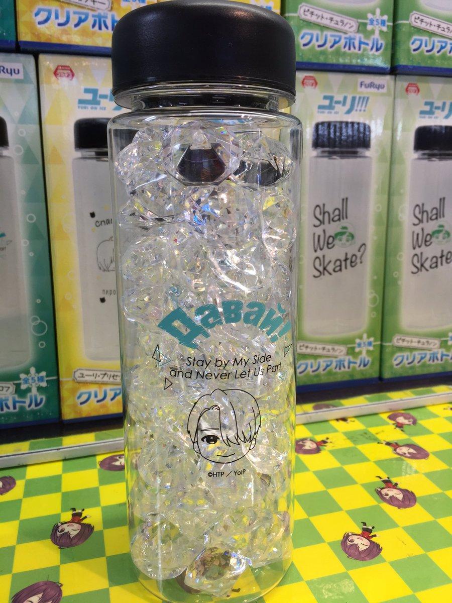 【プライズ】再入荷☆タイトー店舗限定景品 ユーリ on ICE クリアボトルが再入荷しました!只今全種類ございます!こち