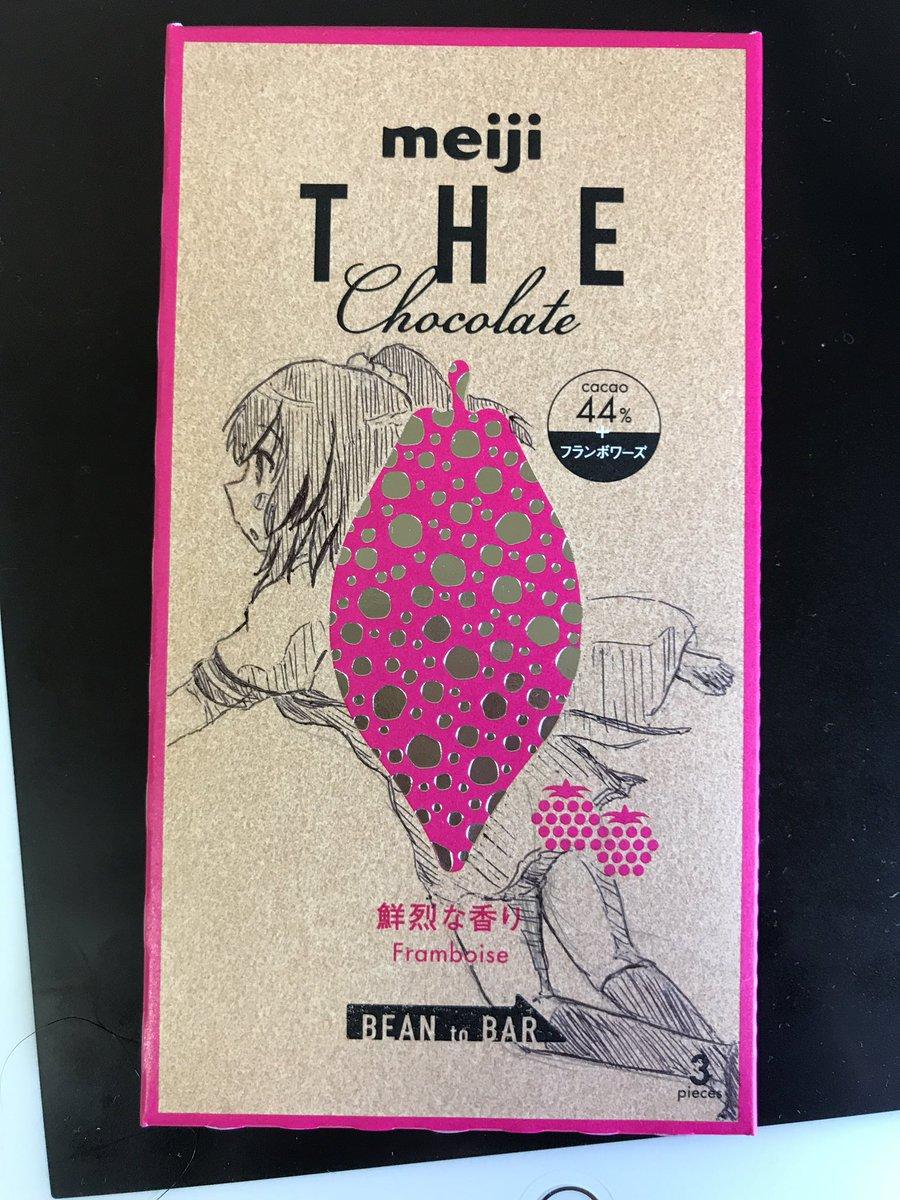 3人目は誰になるかな#明治ザチョコレート#sorameso
