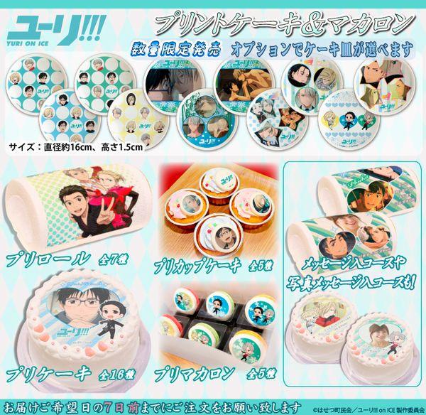 【PASH!+】『ユーリ!!! on ICE』のプリントケーキ、マカロンの新デザインが発売中#yurionice