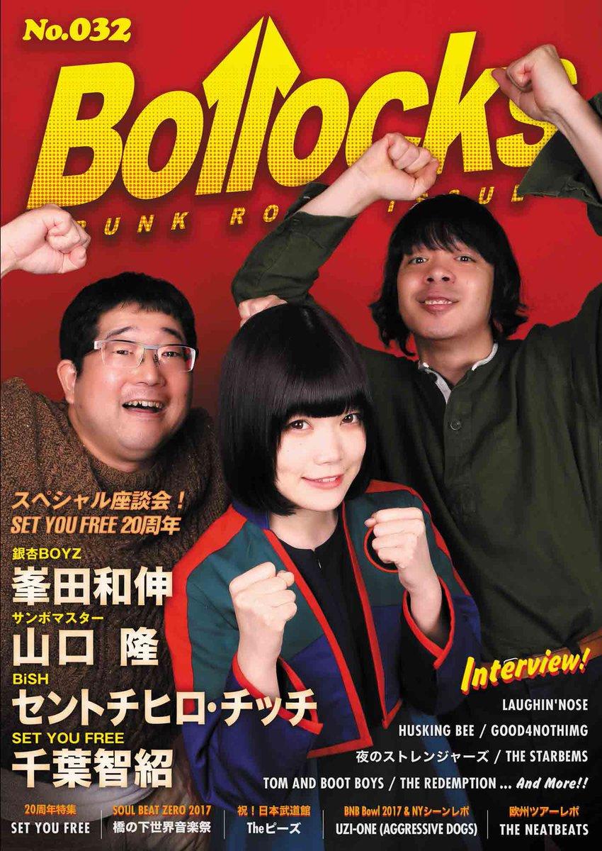 【本日情報解禁】Bollocks(No.032) 7/22発売!<SET YOU FREE20周年SP座談会> 峯田和伸